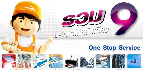 Win-sent center service วินเซ็นท์ เซ็นเตอร์ เซอร์วิส