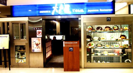 แฟรนไชส์ OOTOYA โอโตยะ ร้านอาหารญี่ปุ่นแท้ต้นตำรับ สไตล์โฮมเมด