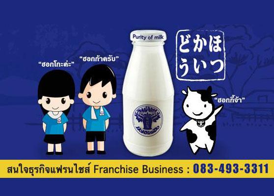 Hokkaido Milk ฮอกไกโด