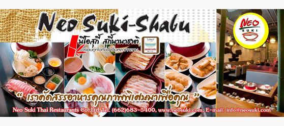 neo-suki-shabu