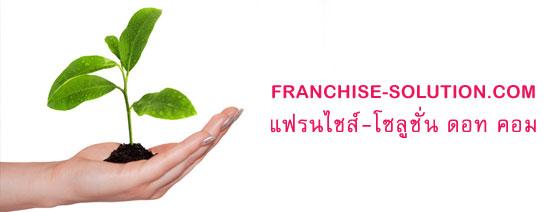 Franchise thai ธุรกิจแฟรนไชส์ไทย