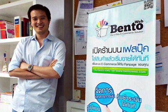 ธุรกิจ SMEs เว็บไซต์ BentoWeb เปิดร้านค้าออนไลน์ง่ายๆ ฟรีๆ