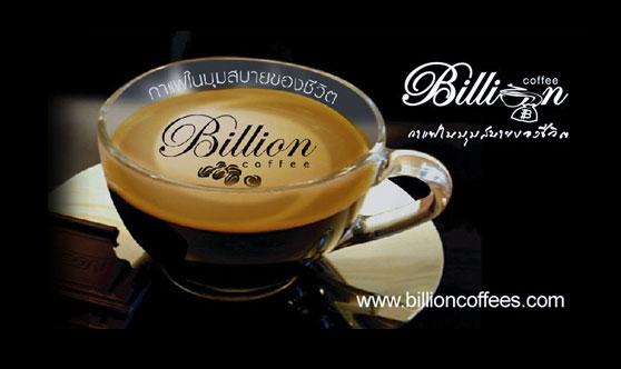 แฟรนไชส์ บิลเลี่ยนคอฟฟี่ Billion Coffee กาแฟสด กาแฟไทย สไตล์นอก